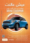 Stay online and win a MINI Cooper every week